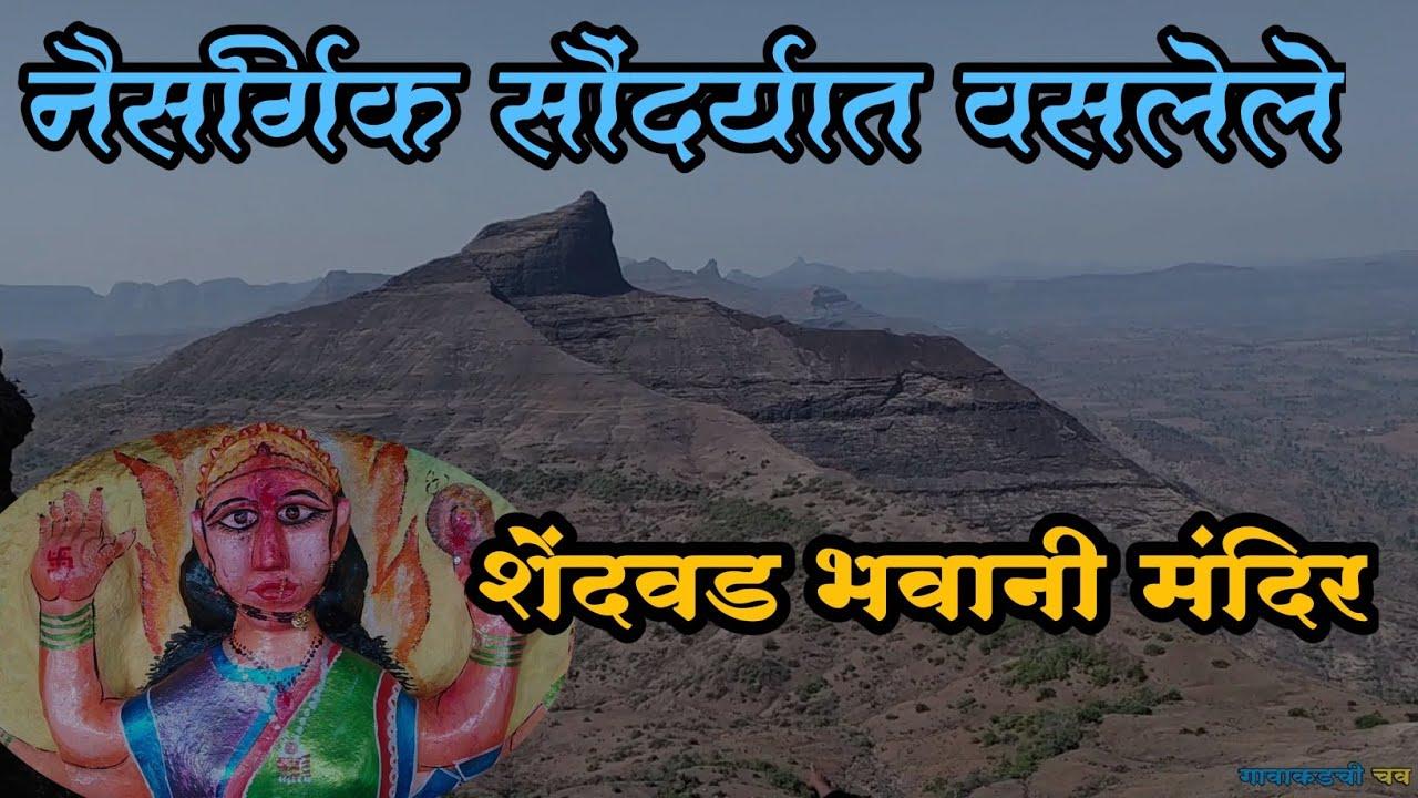 नैसर्गिक सौंदर्यात वसलेले। शेंदवड भवानी मंदिर। मना खान्देश