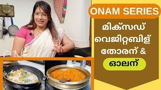 Onam Series 6: How to Make Tasty Sadya Style Mixed Vegetable Thoran & Olan || Lekshmi Nair