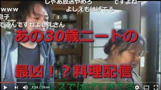 【ニコ生】30歳ニートの最凶料理配信【ニート】