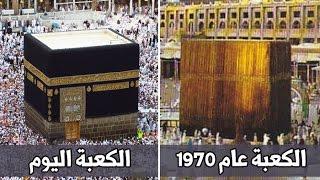 شاهد كيف كان شكل الكعبة والدول العربية قديما مقارنة باليوم Youtube