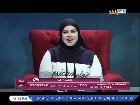 لعله خير | مع الدكتورة صوفيا زادة مفسرة الاحلام على قناة مصر البلد 14-12-2018