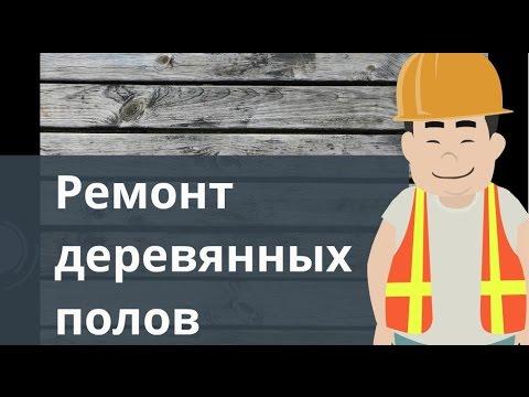 Ремонт деревянных полов - YouTube
