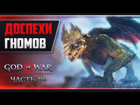 Прохождение God of War - #24 КОНУНСГАРД