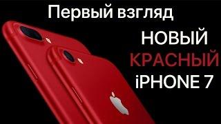 КРАСНЫЙ iPhone 7 и 7 Plus - первый взгляд! PRODUCT RED Special Edition