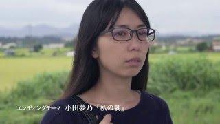 映画「私の刺」(2016/日本/82min/16:9/カラー) <HP>http://www.wata...