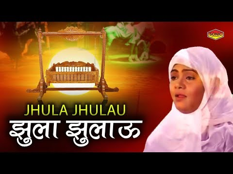Jhula Jhulau Main Tujhe Jhula Jhulau - Very Emotional Video - Muharram 2017 #Must Watch