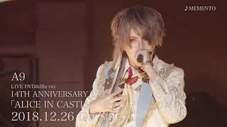 A9 LIVE DVD&Blu-ray『14TH ANNIVERSARY LIVE「ALICE IN CASTLE」-星の...