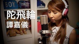 """""""陀飛輪""""  譚嘉儀 cover"""
