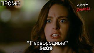 Первородные / Древние / 5 сезон 9 серия / The Originals 5x09 / Русское промо