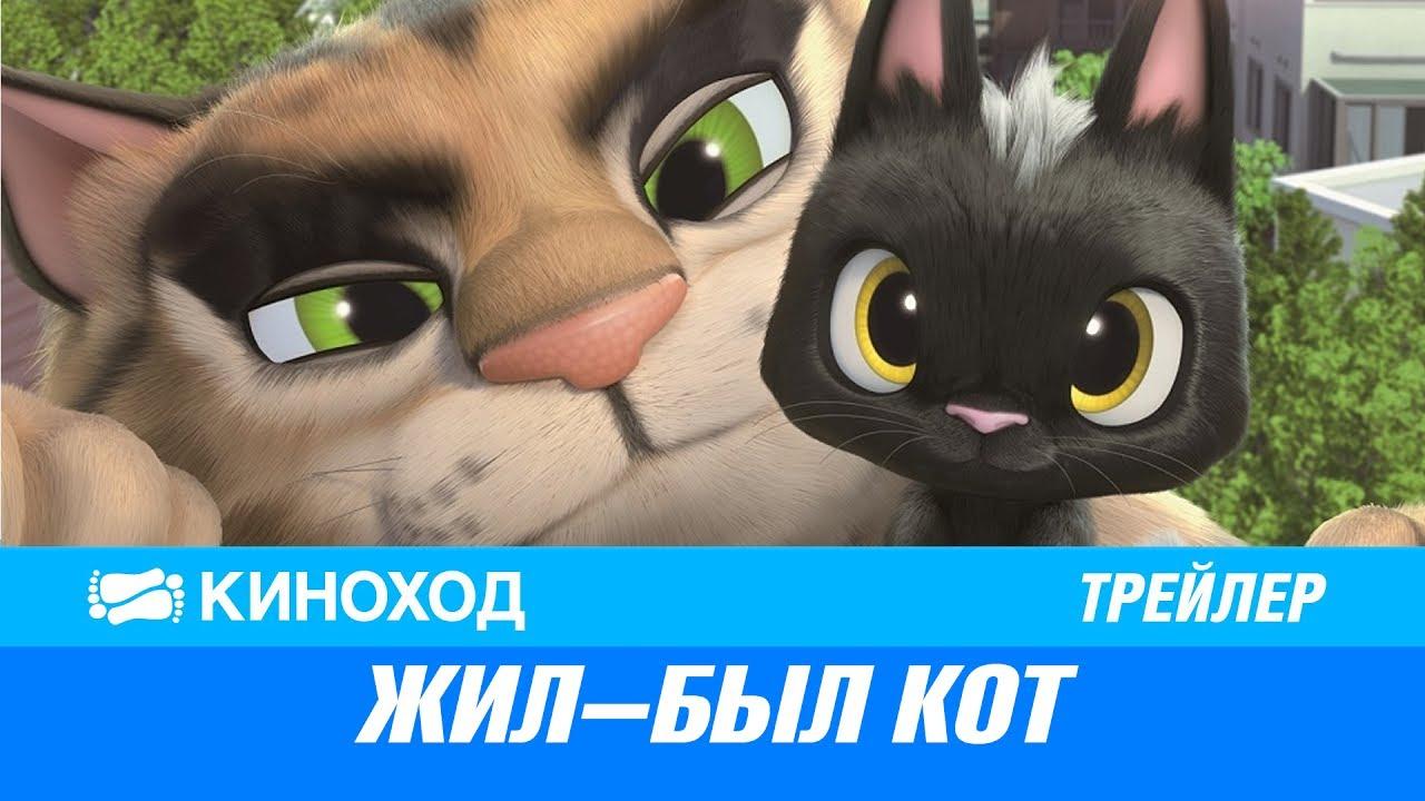 Жил был кот мультфильм 2017 в кинотеатре