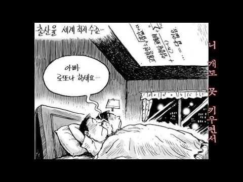 중식이밴드 [MV]중식이-아기를 낳고 싶다니