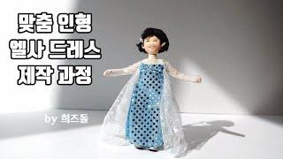 사랑하는 딸 맞춤인형 디즈니 엘사드레스 제작영상