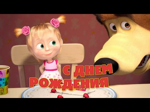 """Маша и Медведь - Песня """"С Днем Рождения"""" (Раз в году) - Как поздравить с Днем Рождения"""