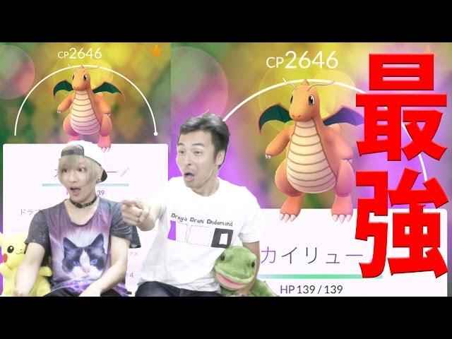 【ポケモンGO】CP2646!!カイリュー!【ミニリュウとコイキング同時集め】Pokemon GO
