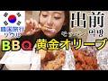 【韓国旅行】韓国のフライドチキンの中で一番人気のBBQチキン、黄金オリーブを出前(ペダル)モッパン 【おすすめ】