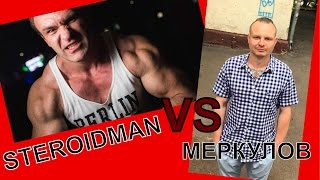 🔴 Меркулов  VS STEROIDMAN. 💪🏼 Разоблачение Energy Diet и Energy Pro 😤