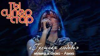 Азиза - Грешная любовь / Ты - суперстар (Выпуск 12, 21.12.2007)