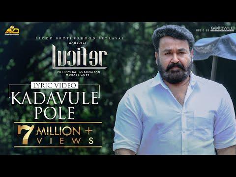 Lucifer Lyric Video | Kadavule Pole | Mohanlal | Prithviraj Sukumaran | Deepak Dev