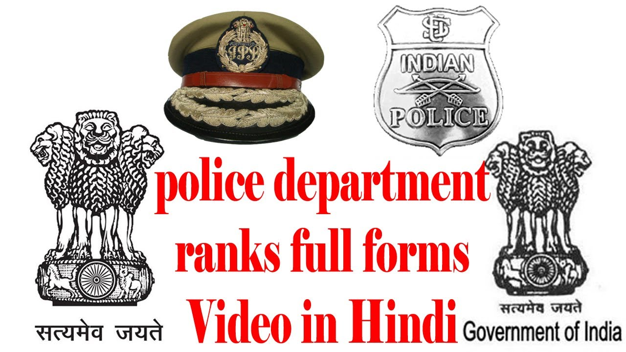 Police Department Ranks Full Form Rank In India Youtube