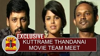 Kuttrame Thandanai Movie Team Meet: Actor Vidharth,Actress Pooja Devariya,Director Manikandan Speech