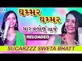 Ghammar Ghammar Maru Valonu Gaaje - RELOADED | Sugarzzz Sweta Bhatt | FULL VIDEO | RDC Gujarati