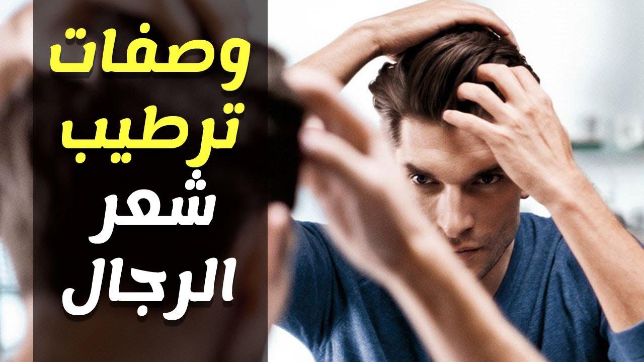 ae628092c وصفات طبيعية لترطيب وتنعيم الشعر الجاف للرجال - YouTube