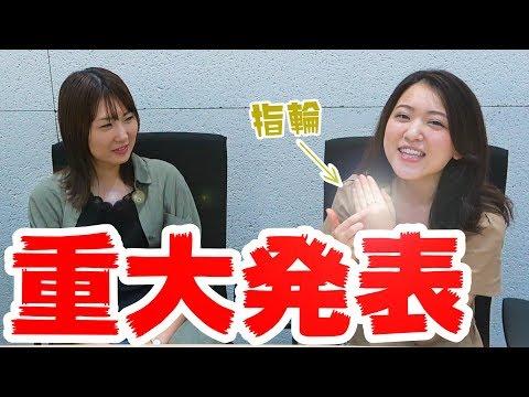 【重大発表】内田眞由美から皆さんへご報告があります