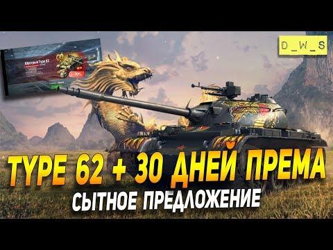 Type 62 и 30 дней према в Wot Blitz | D_W_S