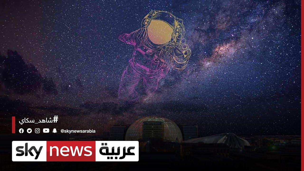ينظم معرض إكسبو دبي 2020 اليوم عدة فعاليات، منها منتدى أعمال الفضاء | #إكسبو2020  - نشر قبل 22 ساعة