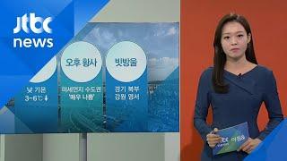 [날씨] 전국 대체로 맑아…수도권 미세먼지 '매우 나쁨' / JTBC 아침&