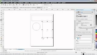 Дизайн брошюры в CorelDraw X6. Часть 1(В CorelDRAW X6 вы можете использовать различные инструменты и подходы для создания макета брошюры. Но работая..., 2012-08-15T09:56:45.000Z)