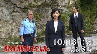 ドラマ特別企画『駐在刑事スペシャル』 10月13日(金)夜8時 放送! そ...