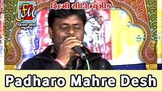Kesariya Balam Padharo Mhare Desh | Tari Mari Jodi 2014 | Non Stop Gujarati Garba