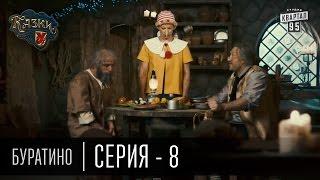 Сказки У | Казки У - Буратино - 8 серия