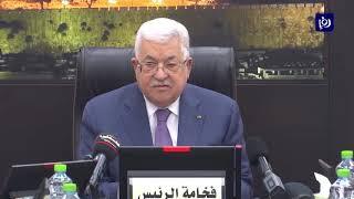 عباس: لن نقبل أن تكون أمريكا وسيطا وحيدا في عملية السلام - (3/2/2020)