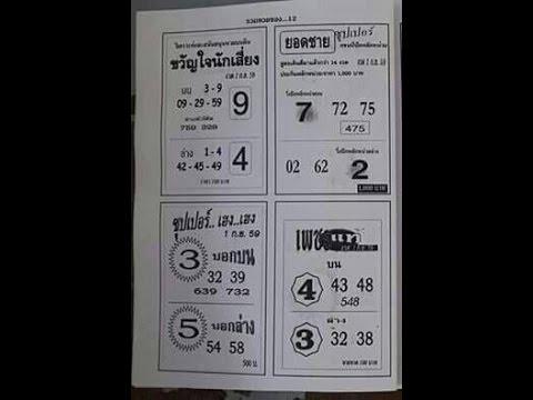 ปริศนาหวย ปริศนานครสวรรค์ งวด 1/09/59
