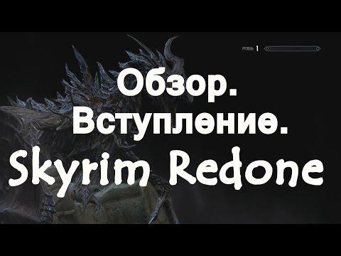 Skyrim Redone.Обзор-вступление.