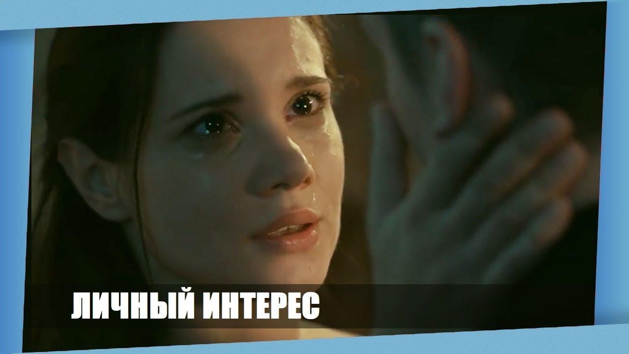 ФИЛЬМ ЗАПРЕТНЫЙ ПЛОД! ** ЛИЧНЫЙ ИНТЕРЕС ** Русские мелодрамы hd MyTub.uz