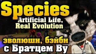Обзорчик Species с Братцем Ву FullHD
