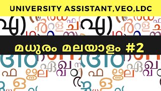 50 Expected Questions from Chemistry for University Assistant VEO