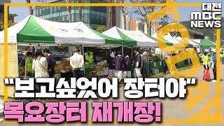 """""""반갑다, 장터야!""""..농가 살리기 '총력'/대전MBC"""