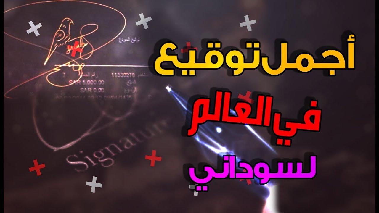 توقيع ابراهيم Youtube
