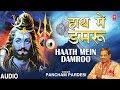 हाथ में डमरू Haath Mein Damroo I PANCHAM PARDESI I New Shiv Bhajan I Full Song