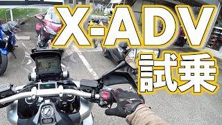 Honda X-ADVに試乗! 一体どんなバイクだったのか?
