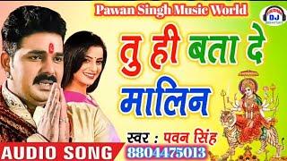 Tu Hi Bata Dere  Malan Pawan Singh Old  Bhojpuri Bhagti Dj Song 2020 Jbl Box Mix Dj Pawan Ara