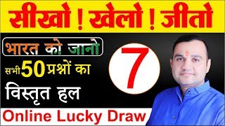 BHARAT KO JAANO | TEST #7 | Detailed Solution And Online Live Lottery By Nirmal Sir