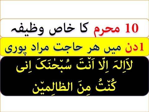 1 Din Mian Har Hajat 10 Muharram ul Haram K Din Ka Khas Mujrab Wazifa