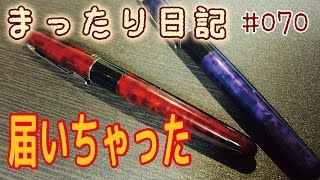 【日記】#070 届いちゃった2本目 cocoon Limited Edition [fountain pen]