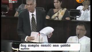 Prime Minister Speech in Parliament