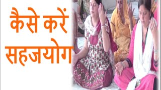 How to Sahaja Yoga Meditation # सहज योग ध्यान कैसे करे # Learn the Method of Sahaja Yogaa